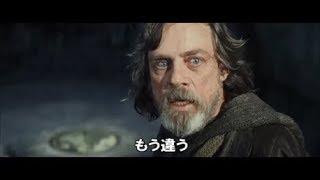 映画『スター・ウォーズ/最後のジェダイ』日本版予告編2