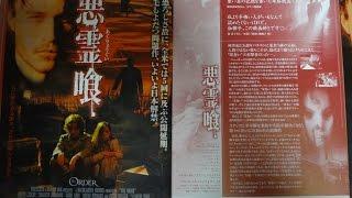 悪霊喰 (2004) 映画チラシ ヒース・レジャー シャニン・ソサモン ベンノ・フユルマン