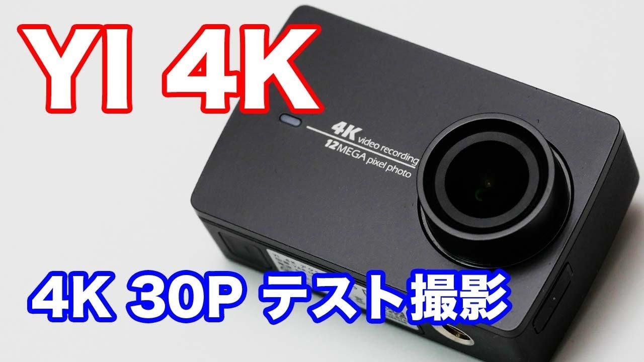 yi 4k アクションカメラ ファームウェア