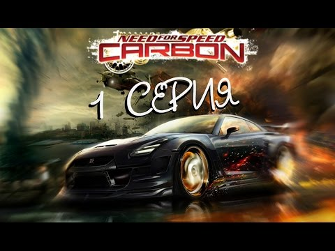 Need For Speed: Carbon. #12 - Дариус мутит воду