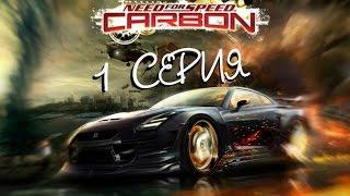 видео Прохождение Need for Speed: Carbon - Серия 1 [Возвращение к истокам]
