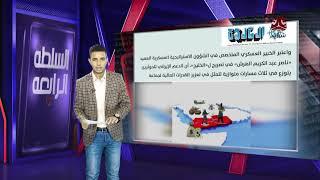 الخليج : استراتيجية إيران .. دعم الانقلابيين وتدمير اليمن | السلطة الرابعة - اسامة قائد