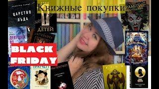Книжные покупки в Черную пятницу/book haul/ОЗОН/фантастика, фэнтези, детектив и др.