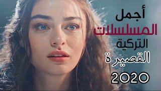 افضل المسلسلات التركية القصيرة في عام 2020/2019 و قصة كل مسلسل ، مسلسلات متوقفة لكن نالت اعجاب العرب