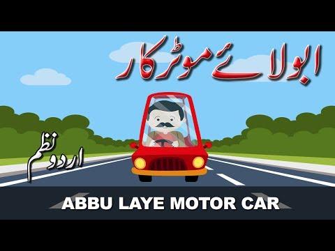 Abbu Laye Motor Car | Urdu Poem | Urdu Nersury Rhymes |( ابّو لائے موٹر کار (اردو نظم