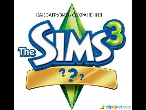the sims 3 наживка