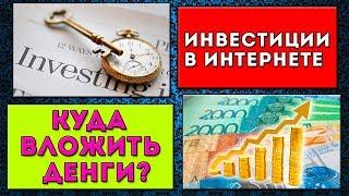 Куда вложить деньги в интернете?  Куда вложить деньги? инвестировать свои деньги