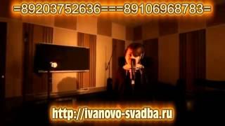 вокал на свадьбу г Иваново