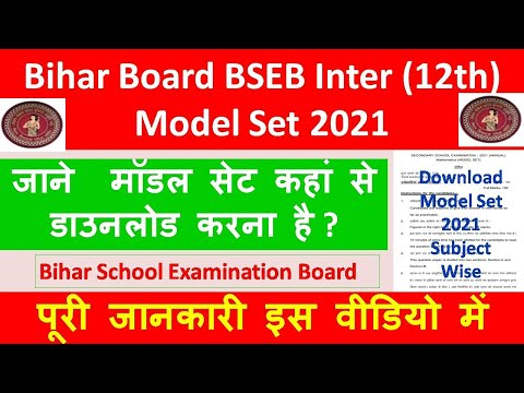 Bihar Board BSEB Inter (12th) Model Set Download Model Set 2021 Subject Wise कहां से डाउनलोड करना है