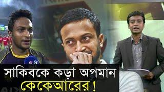 সাকিবকে কড়া অপমান করলো কেকেআর! BD Cricket Update_Shakib_Virat_Tamim_KKR_Sports News