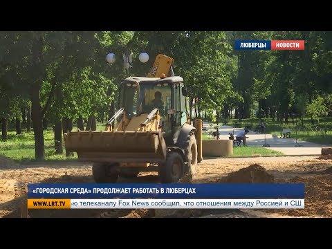 """""""Городская среда"""" продолжает работать в Люберцах"""