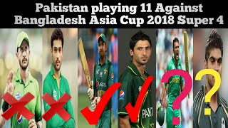 Pakistan playing 11 against Bangladesh Asia Cup 2018 Super 4 | Pak playing xi against Bangladesh