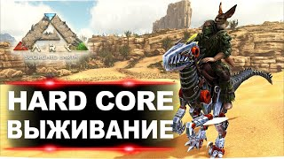 Приручение феникса. Hardcore выживание на Scorched Earth без модов в Ark 6 стрим