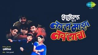 Navra Maza Navsacha | All Songs | Supriya Pilgaonkar & Sachin Pilgaonkar | Audio Juke Box