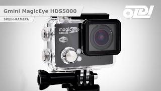 экшн камера Gmini Magiceye HDS5000 тест в Граде