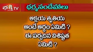 Meaning of Akshaya Tritiya and Its Significance - Dharma Sandehalu