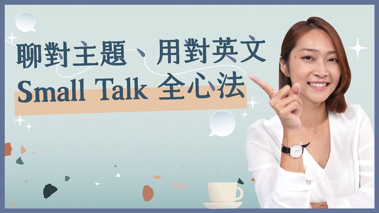 【空英X40萬YouTuber】Small Talk 心法全公開!用英文聊天像呼吸一樣自然