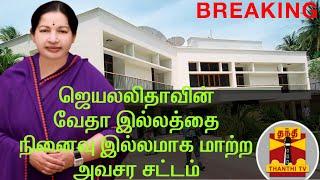 ஜெயலலிதாவின் வேதா இல்லத்தை நினைவு இல்லமாக மாற்ற அவசர சட்டம் பிறப்பிப்பு| Veda Nilayam | Jayalalithaa