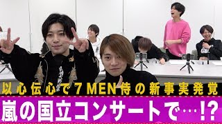 YouTube動画:7 MEN 侍【三種の神器をそろえましょう】衝撃の新事実が続々!?