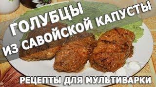 Рецепты блюд. Голубцы из савойской капусты в мультиварке простой рецепт приготовления