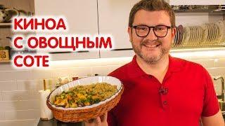 КИНОА с овощным соте | Полезные рецепты для беременных | Дима Борисов