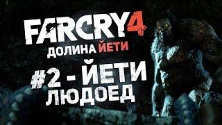Прохождение Far Cry 4: Долина Йети #2 - Йети людоед