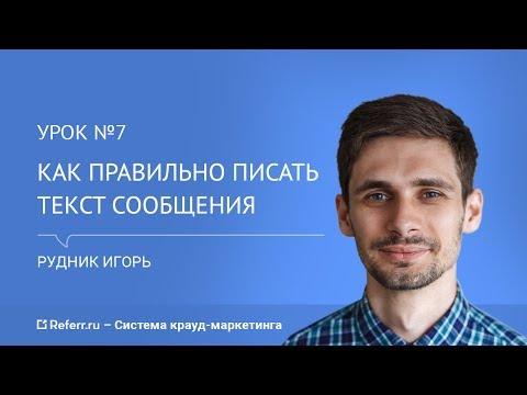 Как правильно писать текст сообщения для крауд-маркетинга? [Урок №7]   referr.ru