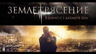 ЗЕМЛЕТРЯСЕНИЕ фильм 2016 | САРИК АНДРЕАСЯН