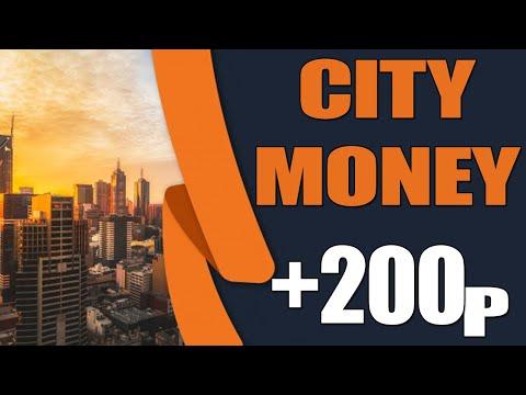 City-money.info- новая экономическая игра без вложений на основе открытия магазинов в городе!