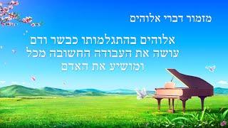 מזמור דברי אלוהים | 'אלוהים בהתגלמותו כבשר ודם עושה את העבודה החשובה מכל ומושיע את האדם'