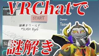 【VRChat】謎解きワールド「SLASH BOX」に挑戦!【ネタバレ注意!】