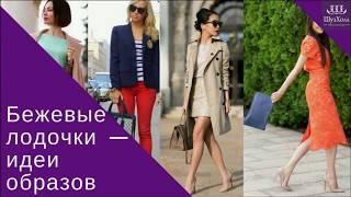 видео Обувь | Женский журнал «Модница»