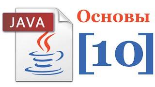 Основы Java 5 - Лекция № 10 - Введение в многопоточное программирование