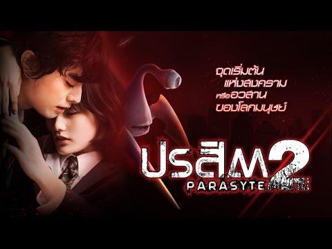 ตัวอย่างภาพยนตร์ 'ปรสิต2'  Parasyte 2 [Official Trailer]
