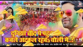 Duniya Chand Pe Phuchal Kable Atkal Rahba Choli Mein | Dinesh Lal Yadav | Superhit Holi Song 2019