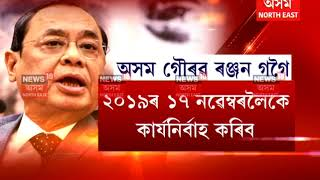 Ranjan Gogoi to take charge as the new Chief Justice of India