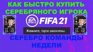 FIFA 21 КАК КУПИТЬ СЕРЕБРЯНОГО ИГРОКА КОМАНДЫ НЕДЕЛИ ★ КАК ВЫПОЛНИТЬ ЗАДАНИЕ СЕРЕБРЯНЫЕ МОНСТРЫ