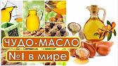 Хочешь купить аргановое масло из марокко по низкой цене?. ✽. ➨ гарантия 100%, описание, отзывы ✓ на сайте биотус №➀.