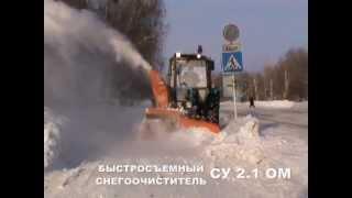 Снегоуборочная машина СУ 2.1 ОМ(Быстросъемная снегоуборочная машина СУ 2.1 ОМ на МТЗ 82, работа на тракторе без ходоуменьшителя - высокие..., 2012-03-06T06:37:32.000Z)