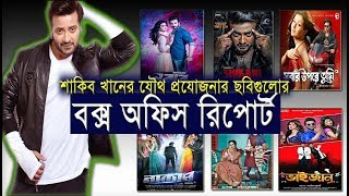 শাকিবের যৌথ প্রযোজনার ৬টি ছবির বক্স অফিস খবর | Shakib's 6 Movies Box Office Report | Shakib Khan