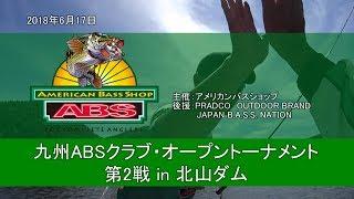 アメリカプロトーナメンターの発掘、育成を目指す!九州ABSクラブ・オープントーナメントin北山ダム第2戦の模様 ABSバス釣り動画 thumbnail