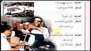77 УРОК. 1 ТОМ. Арабский в твоих руках.