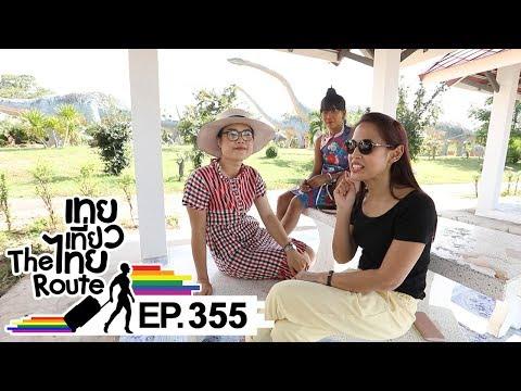 เทยเที่ยวไทย The Route | ตอน 355 | พาเที่ยว จ.กาฬสินธุ์