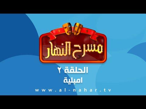 مسرح النهار الحلقة 2 الثانية كاملة HD | مسرحية أمبلية