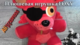 aliExpress: Мягкая игрушка Foxy (Five Nights At Freddy) 7.69
