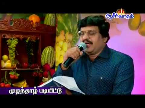BLESSING TV - என்னோடே கூட கர்த்தரை மகிமைப்படுத்துங்கள் 21/04/2017.