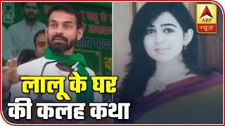 Aishwarya Vs Tej Pratap Yadav: Know Inside Out Of The Incident | ABP News