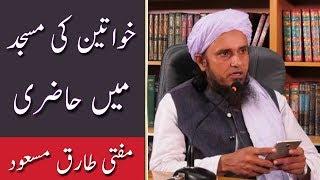 Khawateen Ka Masjid Mein Jana Kaisa? Mufti Tariq Masood | Islamic Group