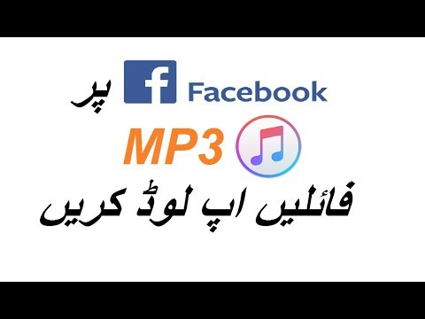 How to Upload Audio on Facebook on Android Mobile-Urdu/Hindi