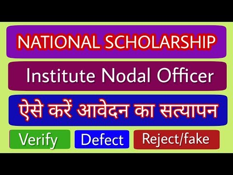 institute-nodal-officer-|-application-verification-full-review